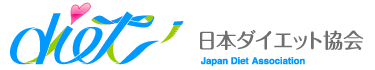 一般社団法人日本ダイエット協会 -血糖値コントロールダイエット-